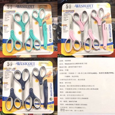 Costco好市多✂️Westcott 鈦金屬事務剪刀組5入(5件組)  cutting essentials scissors