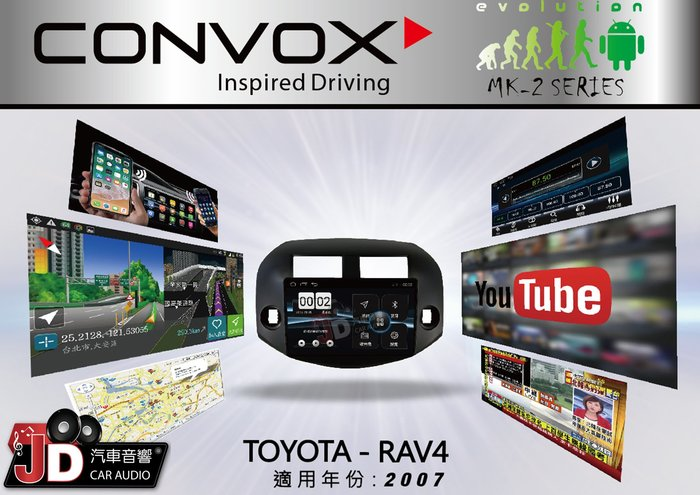 【JD汽車音響】CONVOX TOYOTA RAV4 2007 10吋專車專用主機。雙向智慧手機連接/IPS液晶顯示。
