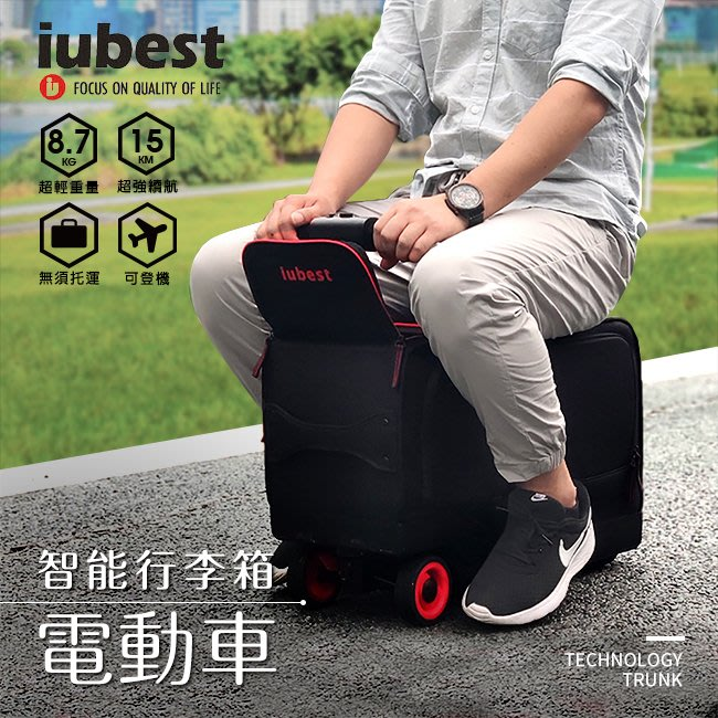 IUBEST登機箱行李電動車/黑色(S0061-B)