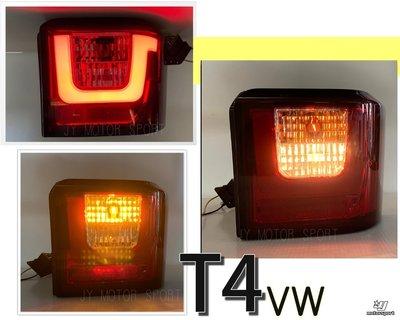 JY MOTOR 車身套件 _ VW 福斯 T4 90 - 03 年 專用 紅黑 紅白 U型 光條 LED 尾燈 後燈