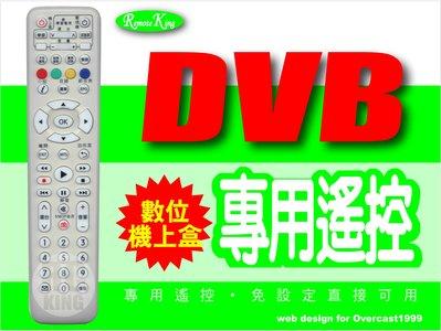 【遙控王】DVB數位機上盒專用遙控_適用台灣大寬頻.群健TBC.凱擘(Kbro)大寬頻