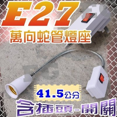 E7A93 E27萬向延長燈座 含插頭、開關 蛇管型 總長41.5公分 LED燈炮 螺旋燈泡 省電燈泡 E27燈座