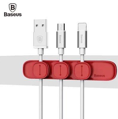 Baseus 倍思 豌荳莢 線材收納器 傳輸線 高磁性收納器 磁性集線器 整線器