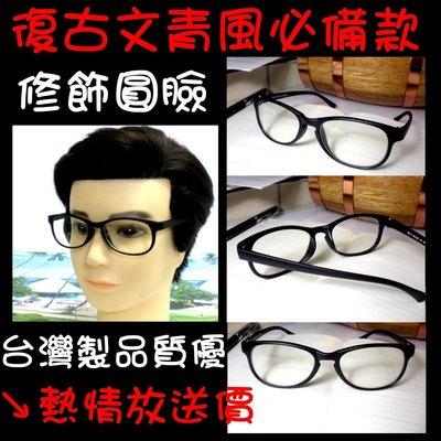 眼鏡 超 文青風 雜誌首推 款 圓框 平光眼鏡 附鏡片  UV400&天王星 ~超 180~9915霧黑