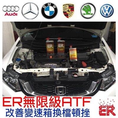 減少換檔頓挫 ER自動變速箱機油 9速自排 變速箱機油 高效能自動變速箱油 適合新一代全系列車種 變速箱專用機油