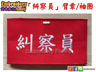 ※embrofami ※ 二個黃底紅字繡「糾察員」臂章圈/袖圈 (2個專門賣場)
