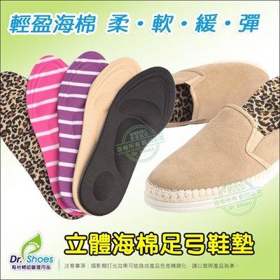 立體海棉 足弓鞋墊 柔.軟.緩.彈.支撐.填補 高跟低跟娃娃鞋魚口鞋平底╭*鞋博士嚴選鞋材*╯