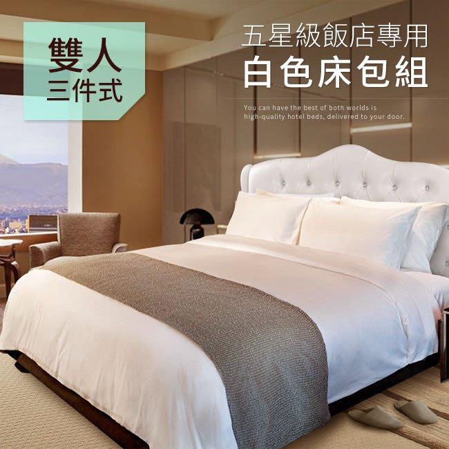 台灣製~飯店汽車旅館民宿日租客房專用白色雙人床包3件套 B0646-M
