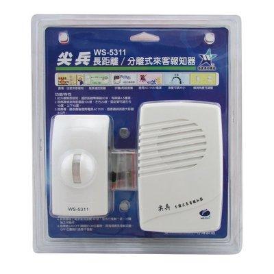 《慶燾量販百貨》尖兵長距離分離式來客報知器【D3WS-5311】電池式