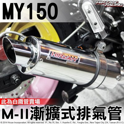 禾倉技研『禾倉 M2白鐵排氣管』M-II 漸擴式前段 提供馬力最大化 。AEON MY150 MY 150