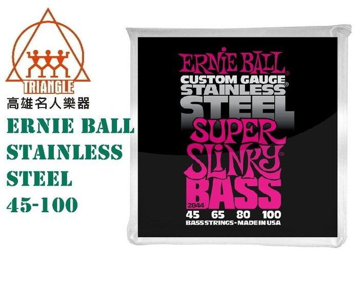 【名人樂器限時特價】Ernie Ball 不鏽鋼纏繞弦 貝斯弦 (45-100) P02844