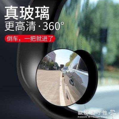 汽車後視鏡小圓鏡流氓倒車前後輪盲區輔助鏡盲點360度神器