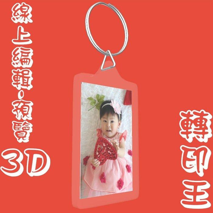 轉印王-24h自行線上編輯3D模擬 照片壓克力鑰匙圈 個性化商品 婚禮小物 客製化 變色馬克杯 胸章 父親節 母親節