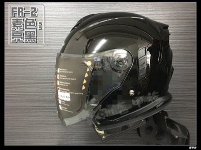Max工作室~M2R 安全帽【FR-2(FR2) 素色:亮黑】內建墨片~免運優惠哦
