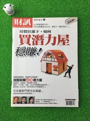 愛呀!莉奈♥財訊趨勢贏家:房價狂漲下,如何買潛力屋穩賺!台北捷運通車10年,市府站房價漲104.5%,尋找下一個市府站