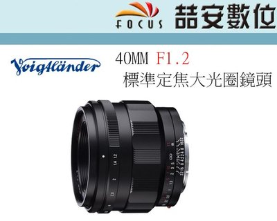 《喆安數位》福倫達 Voigtlander 40mm F1.2 For SONY FE接環 超大光圈標準定焦鏡 #4