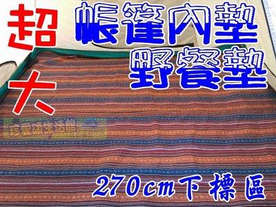 【珍愛頌】AJ249 民族風防水地墊 ...