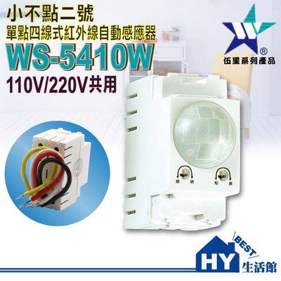 《HY生活館》伍星WS-5410W單孔四線式紅外線自動感應器 《開關蓋板卡式單孔紅外線感應器110V/220V共用 》
