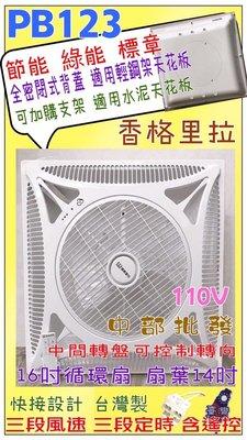 『中部批發』16吋 香格里拉 PB-123 輕鋼架循環扇 天花板循環扇 辦公室節能扇 附遙控 三段風速 定時 節能 綠能