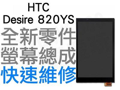 HTC DESIRE 820YS 全新 螢幕總成帶框 液晶破裂 面板破裂 黑色 專業維修【台中恐龍電玩】