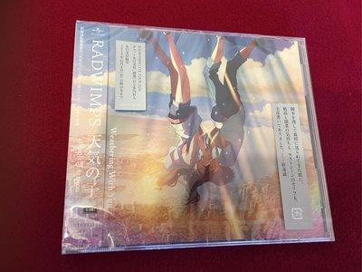 羊耳朵書店*RADWIMPS 天気の子 complete version (通常盤) 天氣之子 主題曲五首 (日文版)
