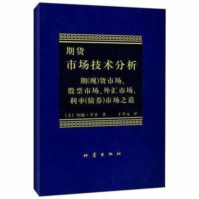 簡體書B城堡 期貨市場技術分析 作者: [美]約翰·墨菲 出版社:地震出版社   9787502809157