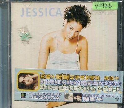 *還有唱片行* JESSICA / JIVE RECORDS 二手 Y1936