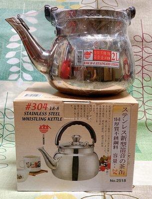 賓士牌笛音304不鏽鋼茶壺 煮水壺 開水壺 水壺 (兩公升)