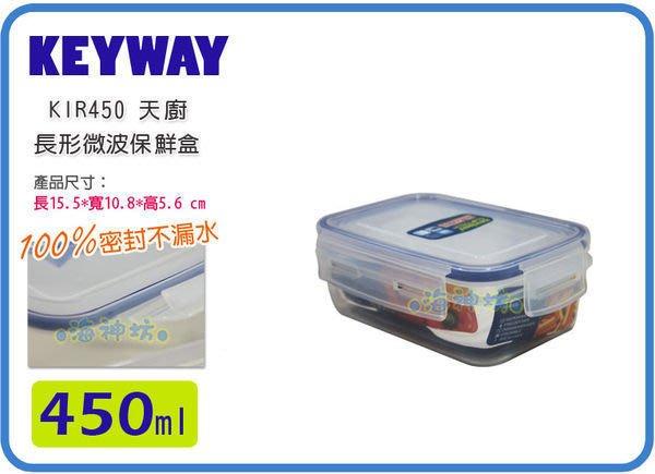 =海神坊=台灣製 KEYWAY KIR450 天廚長型保鮮盒 環扣密封盒不外漏 附蓋 450ml 24入1100元免運