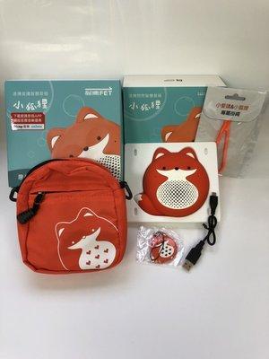 小愛講-小狐狸-FRIDAY-KKBOX-音箱