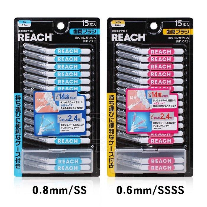 韓國 REACH 麗奇 14° 牙周對策 牙間刷 SS 15入齒間刷 SSSS (共兩款) 【DDBS】