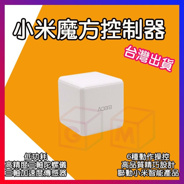 GM數位生活館 小米魔方控制器 小米有品 米家 Aqara 智能 魔方控制盒 遙控器