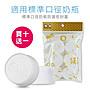 台灣新型專利奶瓶密封蓋 買十送一 標準口徑玻璃奶瓶防漏密封蓋 儲存瓶 適貝親 奇哥【EA0001】