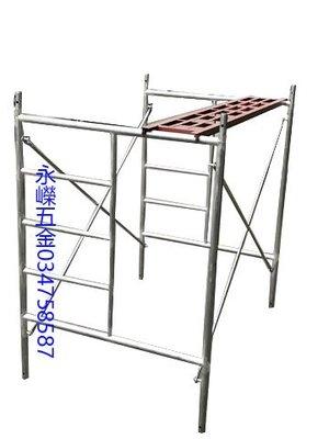 (含稅價)緯軒(底價2500不含稅)工作架 (鷹架)單層組(門架*2,叉管*2,1尺紅色鐵踏板*1)可另購 踏板,鷹