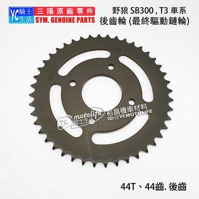 YC騎士生活_SYM三陽原廠 最終 驅動鏈輪 T3 SB300 野狼300 驅動齒輪 後齒 鏈條齒輪 44T 44齒