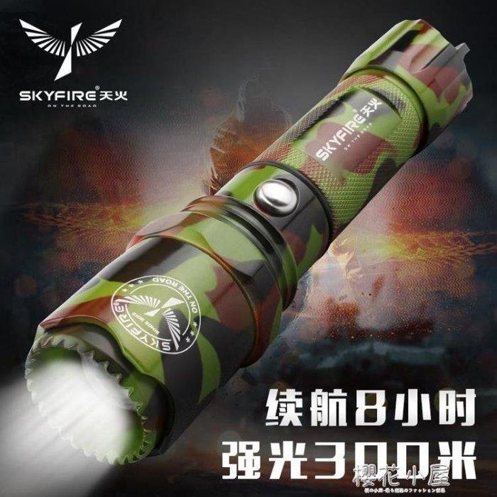 天火led手電筒強光遠射300米可充電變焦戶外防水防身夜騎家用迷你