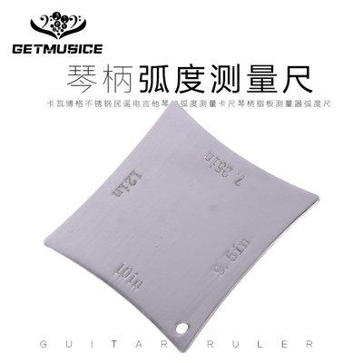 可樂屋 卡瓦博格不銹鋼民謠電吉他琴枕弧度測量卡尺琴柄指板測量器弧度尺