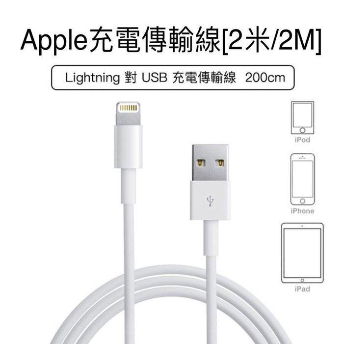 蘋果Apple[2米/2M]iPhone iPad iPod原廠線/傳輸線/充電線