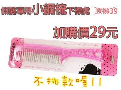 ☆ 莎美帝SMT☆【GPJ01】 假髮專用小鋼梳下標處  (馬卡龍色 漸層彩色 接髮片)