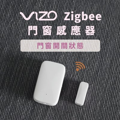 VIZO Zigbee門窗感應器 需搭配VIZO Zigbee網關使用