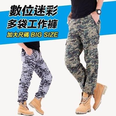 CS衣舖 加大尺碼 42-50腰 多袋 數位迷彩 戰術 偽裝 工作褲 長褲 2033