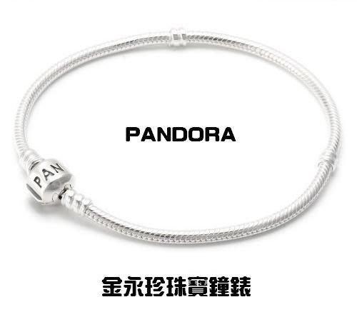 金永珍珠寶鐘錶*PANDORA潘朵拉 原廠真品 925純銀 銀手鍊 手環 現貨 超熱賣款 送PANDORA珠寶硬盒*
