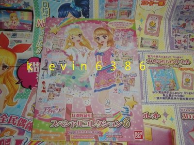 東京都-偶像傳說偶像學園-紅林珠璃品牌收藏組(3)第三季第6彈-內附1張4格補充內頁和3張限定卡 現貨 非神崎美月