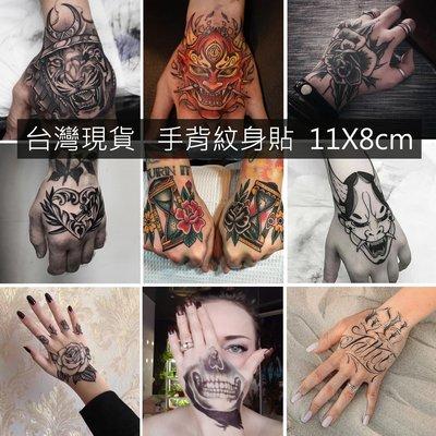 買5送1 手背 紋身貼紙 20款👑莎美帝👑【T32A】假刺青 暫時 防水 刺青貼紙 紋身貼 紙 刺青貼 貼紙 微刺青