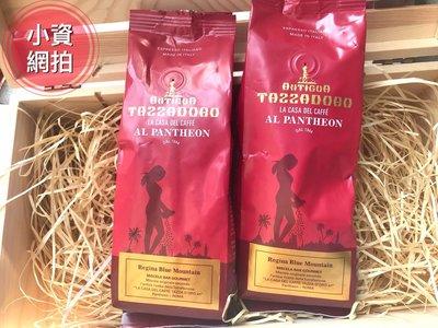 §小資網拍§.義大利 萬神殿旁 金杯咖啡 +50%藍山頂級咖啡豆 250g