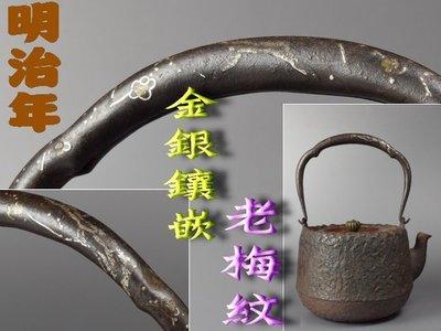 明治期老京鐵.金銀鑲嵌古梅木三彎提把.岩肌姥口斑銅蓋.道安形老鐵壺(667)