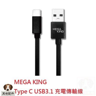 MEGA KING Type C USB3.1 充電傳輸線