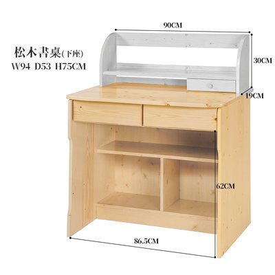 【在地人傢俱】20 輕鬆購-松木色實木3.1尺二抽置物書桌/ 電腦桌-下座 GD237-4 桃園市