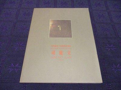 【三米藝術二手書店】《尋找遺失了的事物的秘密》司徒立作品集~~珍藏書交流分享,愛力根畫廊出版