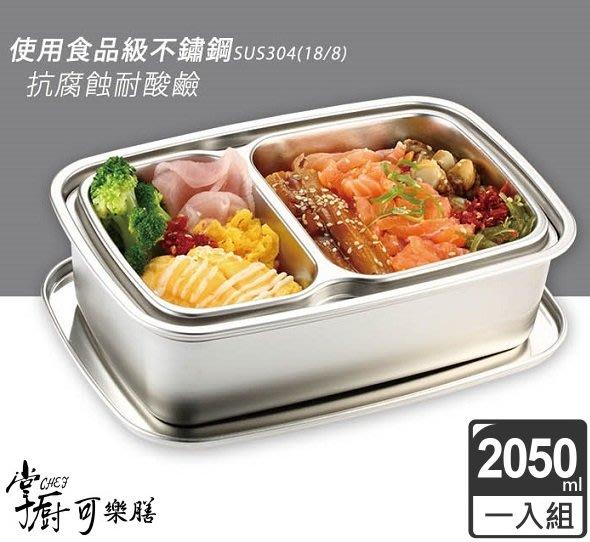 掌廚可樂膳#304不鏽鋼雙層便當盒 飯菜分隔 食品級 耐酸鹼 餐盒 餐包 便當盒 保鮮盒